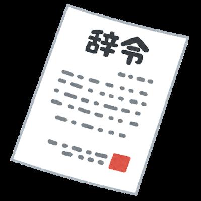 Document_jirei